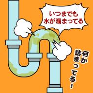 排水管のつまりイラスト